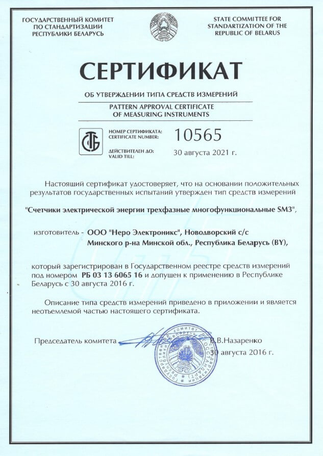 Certificate of approval for measuring instruments of three-phase multifunctional SM3 energy meters