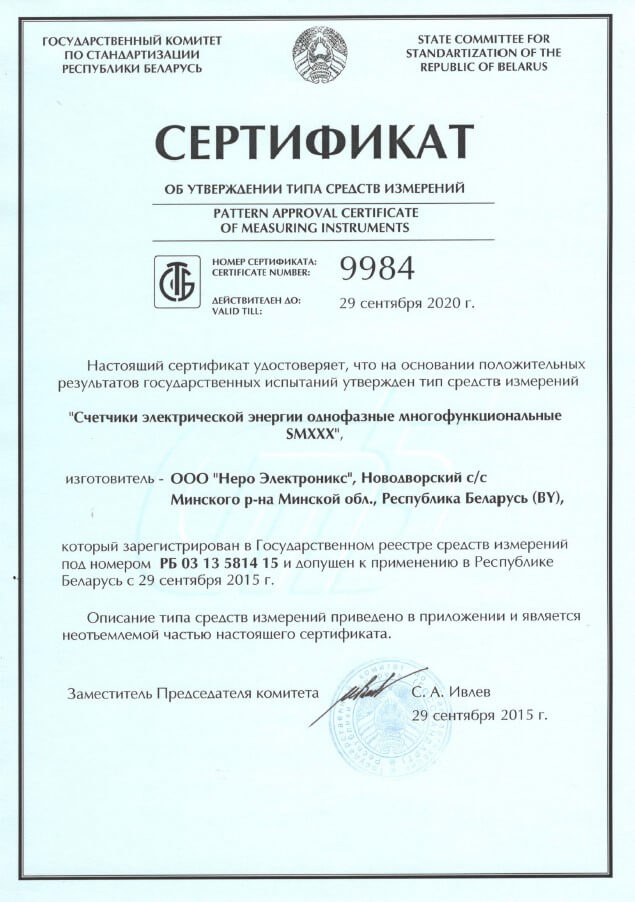 Certificate of approval for measuring instruments of single-phase multifunctional energy meters SMXXX